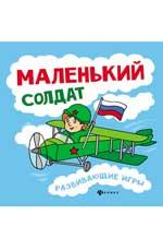 Маленький солдат:развивающие игры Вилкова Л.