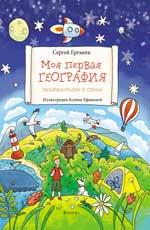 Моя первая география: энциклопедия в стихах Еремеев С.В.