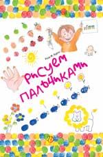 Рисуем пальчиками Курто Р.М.