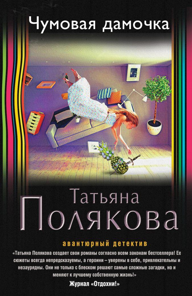 Полякова Т.В. - Чумовая дамочка обложка книги