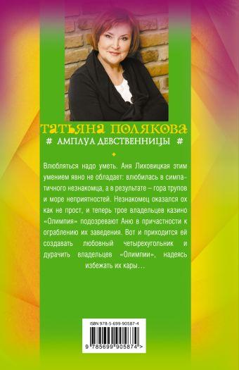 Амплуа девственницы Татьяна Полякова