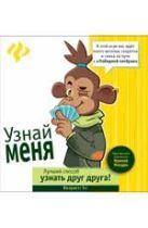 Узнай меня:развивающая игра для детей