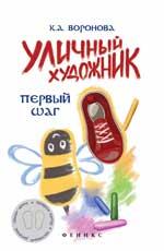 Уличный художник: первый шаг Воронова К.А.