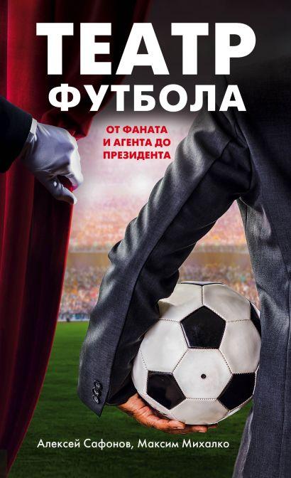 Театр футбола: от фаната и агента до президента - фото 1
