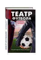 Сафонов А., Михалко М. - Театр футбола: от фаната и агента до президента' обложка книги