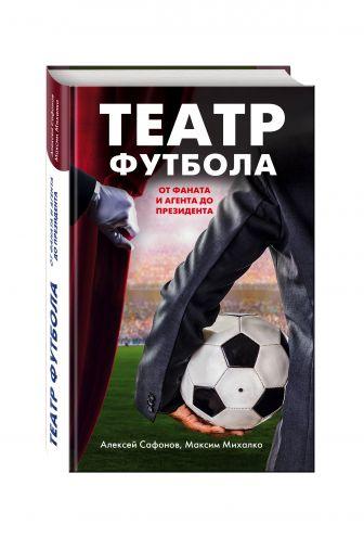 Алексей Сафонов, Максим Михалко - Театр футбола: от фаната и агента до президента обложка книги