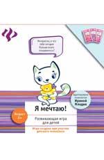 Я мечтаю!:развивающая игра для детей