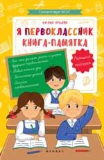 Я первоклассник: книга-памятка Ульева Е.