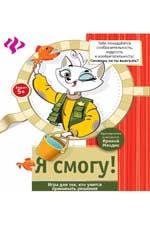 Я смогу!:развивающая игра для детей