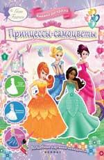 Принцессы-самоцветы:книжка-раскраска