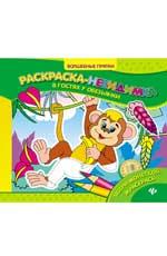В гостях у обезьянки: раскраска-невидимка