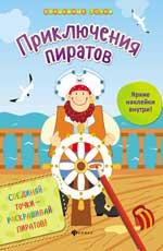 Приключения пиратов Разумовская Ю.