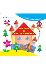 Ромбики и треугольнички дп Смирнова Е.В.