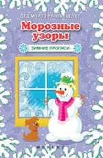 Морозные узоры: зимние прописи