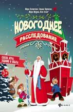 Новогоднее расследование:спасаем куранты Костюченко М.