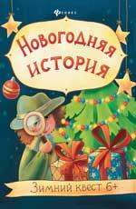 Новогодняя история: зимний квест Оденбах Н.