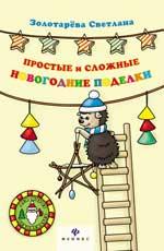 Простые и сложные новогодние поделки Золотарева С.