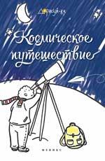 Космическое путешествие: книжка-раскраска