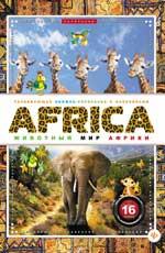 AFRICA.Животный мир Африки дп