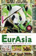EurAsia.Животный мир Европы и Азии дп