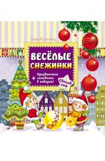 Веселые снежинки Гордиенко С.А.