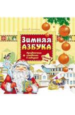 Зимняя азбука Гордиенко С.А.