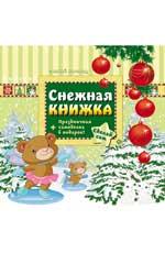 Снежная книжка Гордиенко С.А.