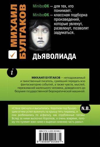 Дьяволиада Михаил Булгаков