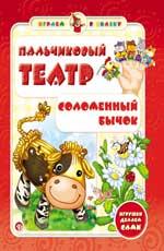 Гордиенко С.А. - Пальчиковый театр.Соломенный бычок обложка книги