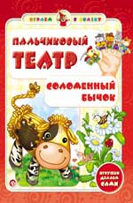 Гордиенко С.А. - Пальчиковый театр.Соломенный бычок дп обложка книги