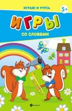 Игры со словами Мишакова Е.