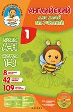 Английский для детей без учителей.Ч.1 Путилина Е.Н.