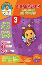 Английский для детей без учителей.Ч.3 Путилина Е.Н.