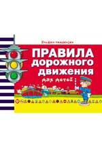 Правила дорожного движения для детей дп Гордиенко С.А.