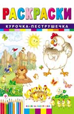 Курочка-пеструшечка: книжка-раскраска дп - фото 1