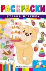 Страна игрушек: книжка-раскраска дп Гордиенко С.А.