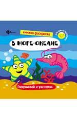В море-океане: книжка-раскраска - фото 1