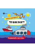 Транспорт: книжка-раскраска - фото 1