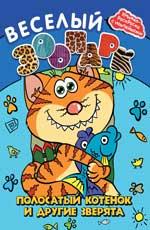 Веселый зоопарк:полосатый котенок и другие зверята