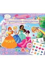 Принцессы-самоцветы: книжка-раскраска - фото 1