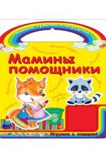 Мамины помощники Гордиенко С.А.