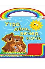 Утро, день, вечер, ночь Гордиенко С.А.
