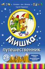 Мишка-путешественник Гордиенко С.А.