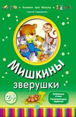 Мишкины зверушки Гордиенко С.А.