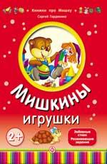 Мишкины игрушки Гордиенко С.А.
