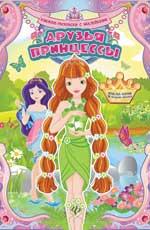 Друзья принцессы:книжка-раскраска