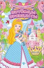 Питомцы принцессы:книжка-раскраска