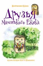 Друзья Маленького Ежика: кн. 2 Кулик Е.