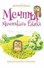 Мечты Маленького Ежика: кн. 1 Кулик Е.