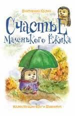 Счастье Маленького Ежика: кн. 3 Кулик Е.